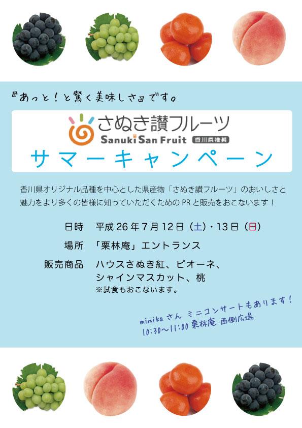 さぬき讃フルーツ.jpg