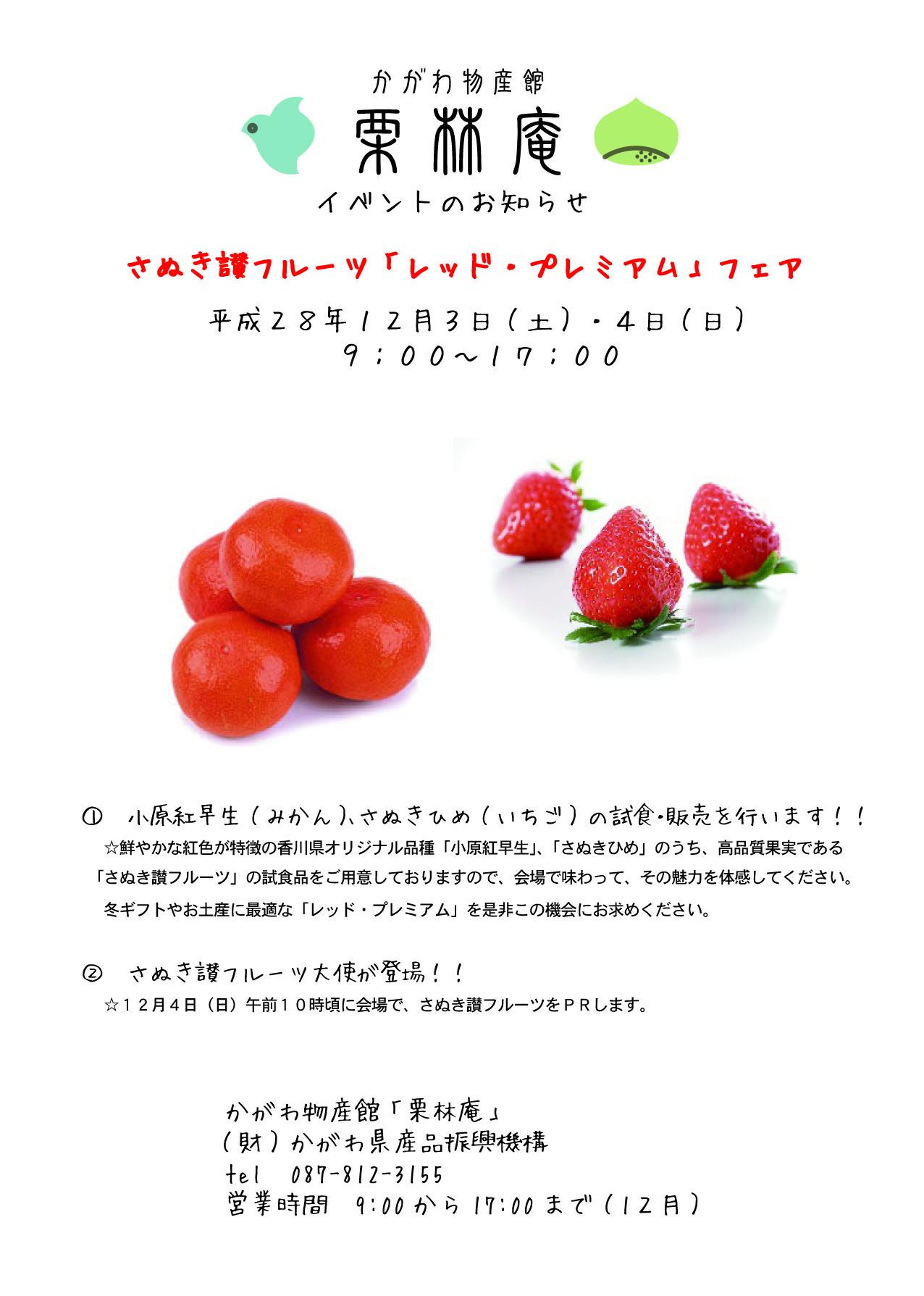 http://www.ritsurinan.jp/news/%E3%83%AC%E3%83%83%E3%83%89%E3%83%97%E3%83%AC%E3%83%9F%E3%82%A2%E3%83%A0-23.jpg