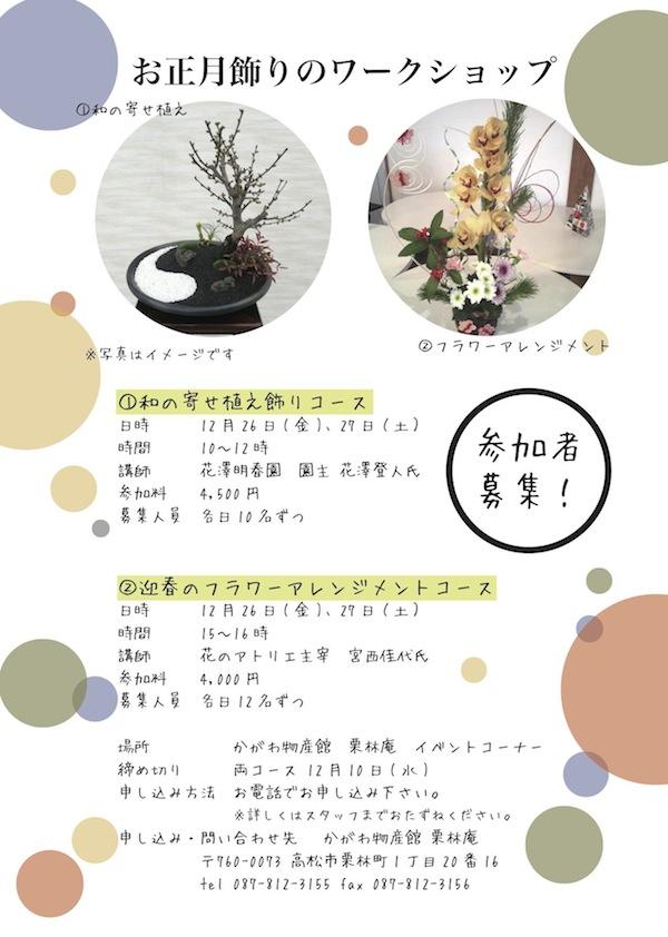 正月飾り2014.jpg