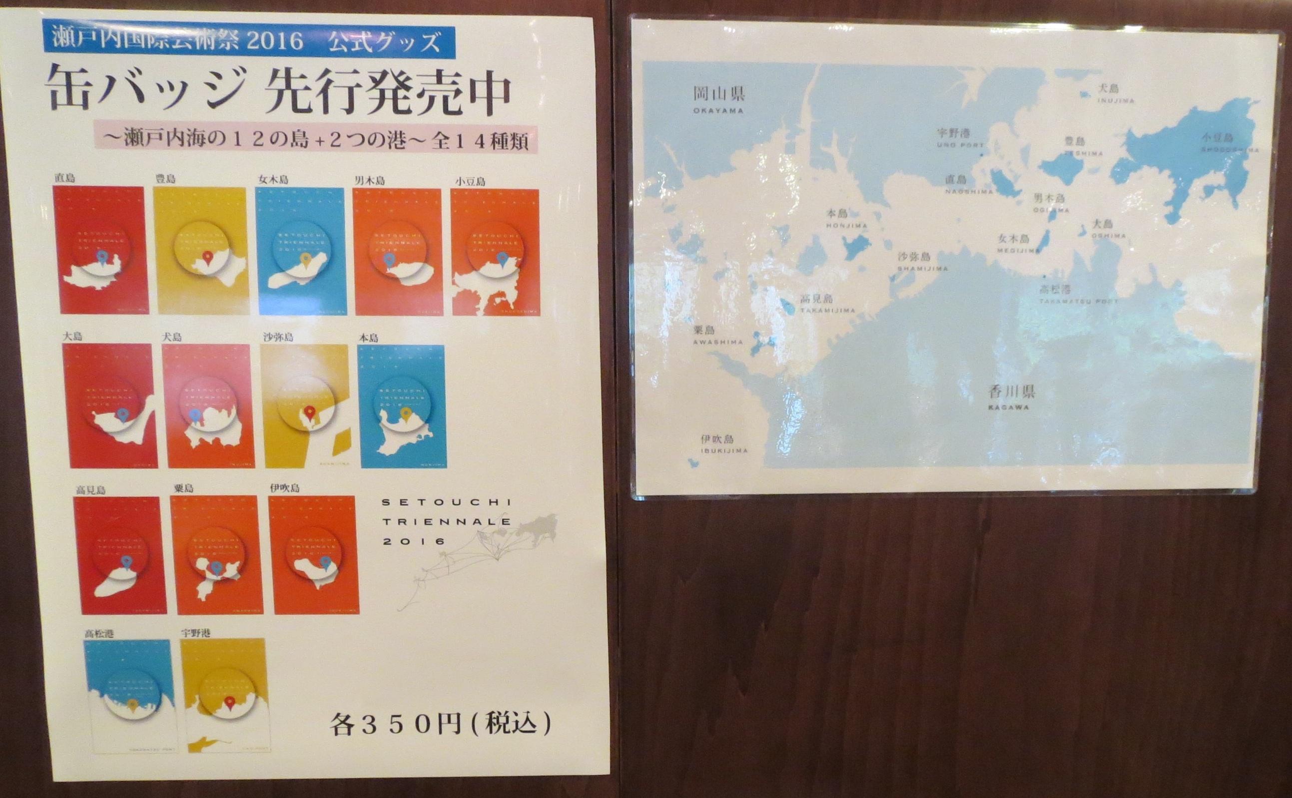 http://www.ritsurinan.jp/news/%E7%80%AC%E6%88%B8%E8%8A%B8%E5%9C%B0%E5%9B%B3.jpg