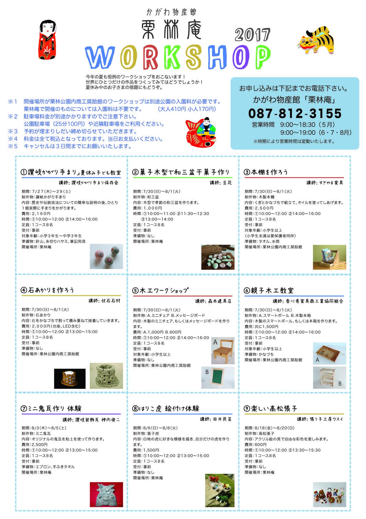 http://www.ritsurinan.jp/news/12ae63e1f713c708080769d00f726e916a8a2cff.jpg