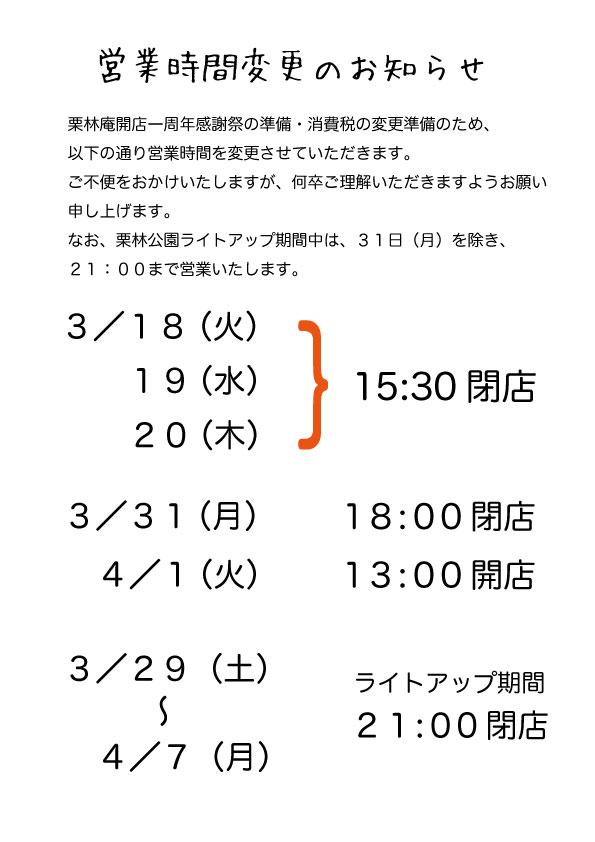 26.3営業時間変更.jpg