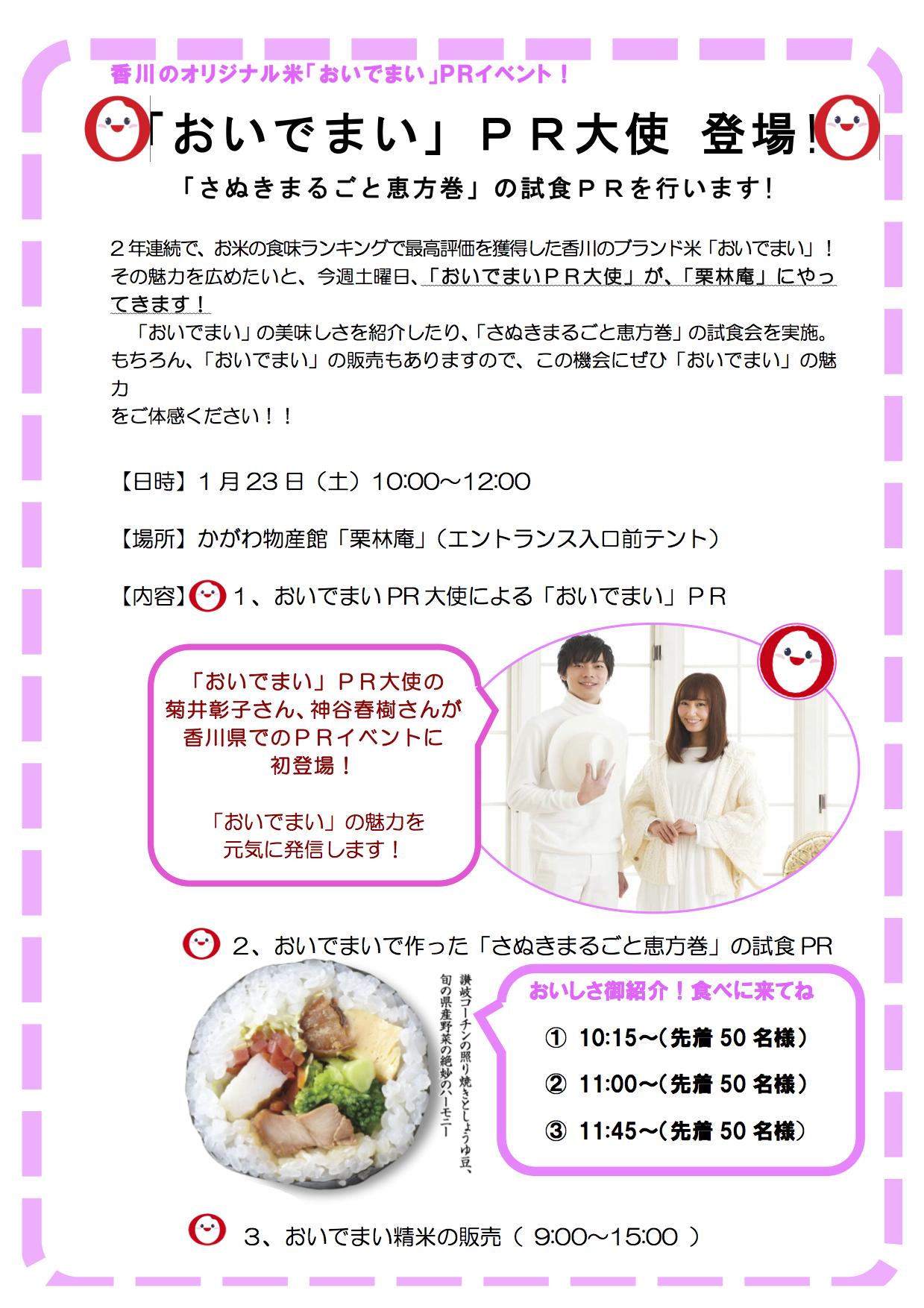 http://www.ritsurinan.jp/news/28.1.23%E3%80%80%E3%88%AB%E6%A0%97%E6%9E%97%E5%BA%B5%EF%BC%B0%EF%BC%AF%EF%BC%B0.jpg