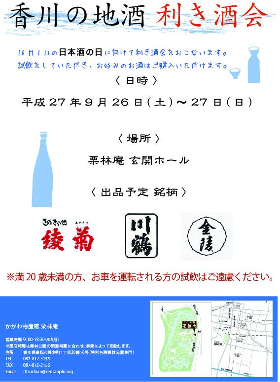 平成27年度利酒会.jpg