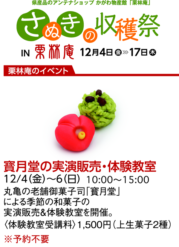 寳月堂収穫祭2015.jpg