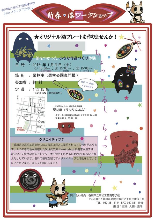 高松工芸高校ワークショップ.jpg