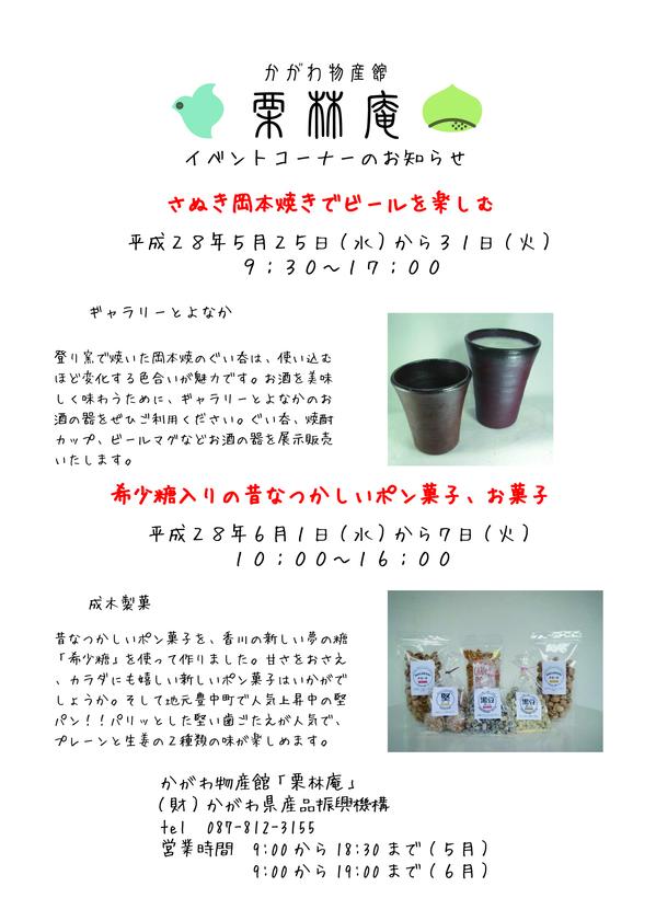 イベントチラシ201508--13.jpg