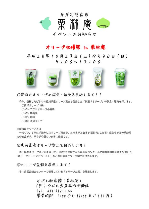20161029オリーブ新漬け-02.jpg