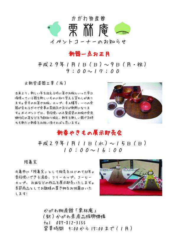 イベントチラシ201508--24.jpg
