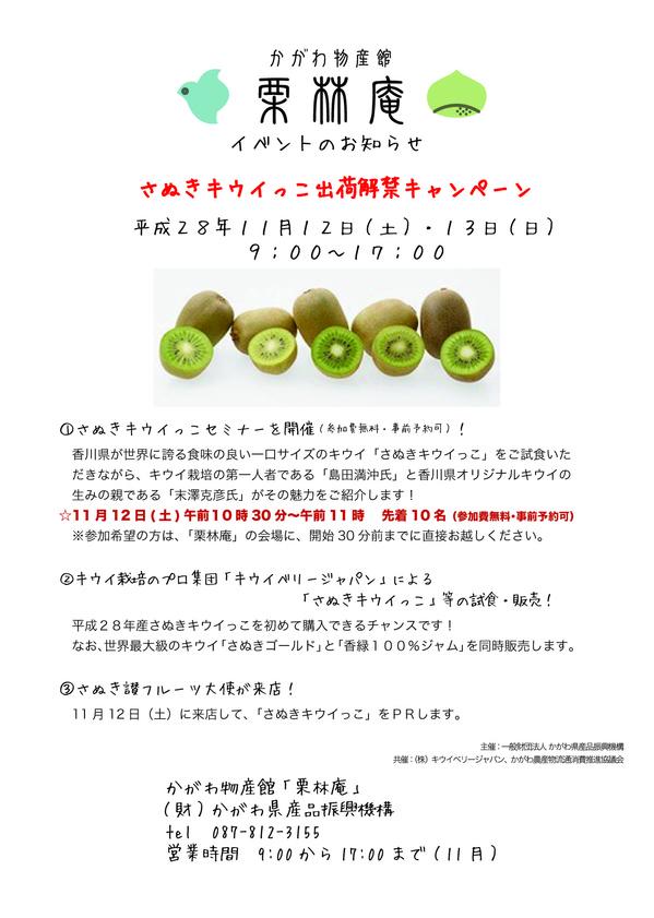 キウイっこ-20.jpg