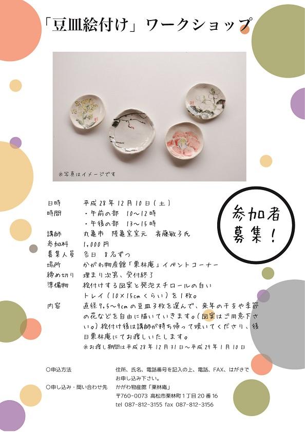 etsuke_20161210_samune.jpg