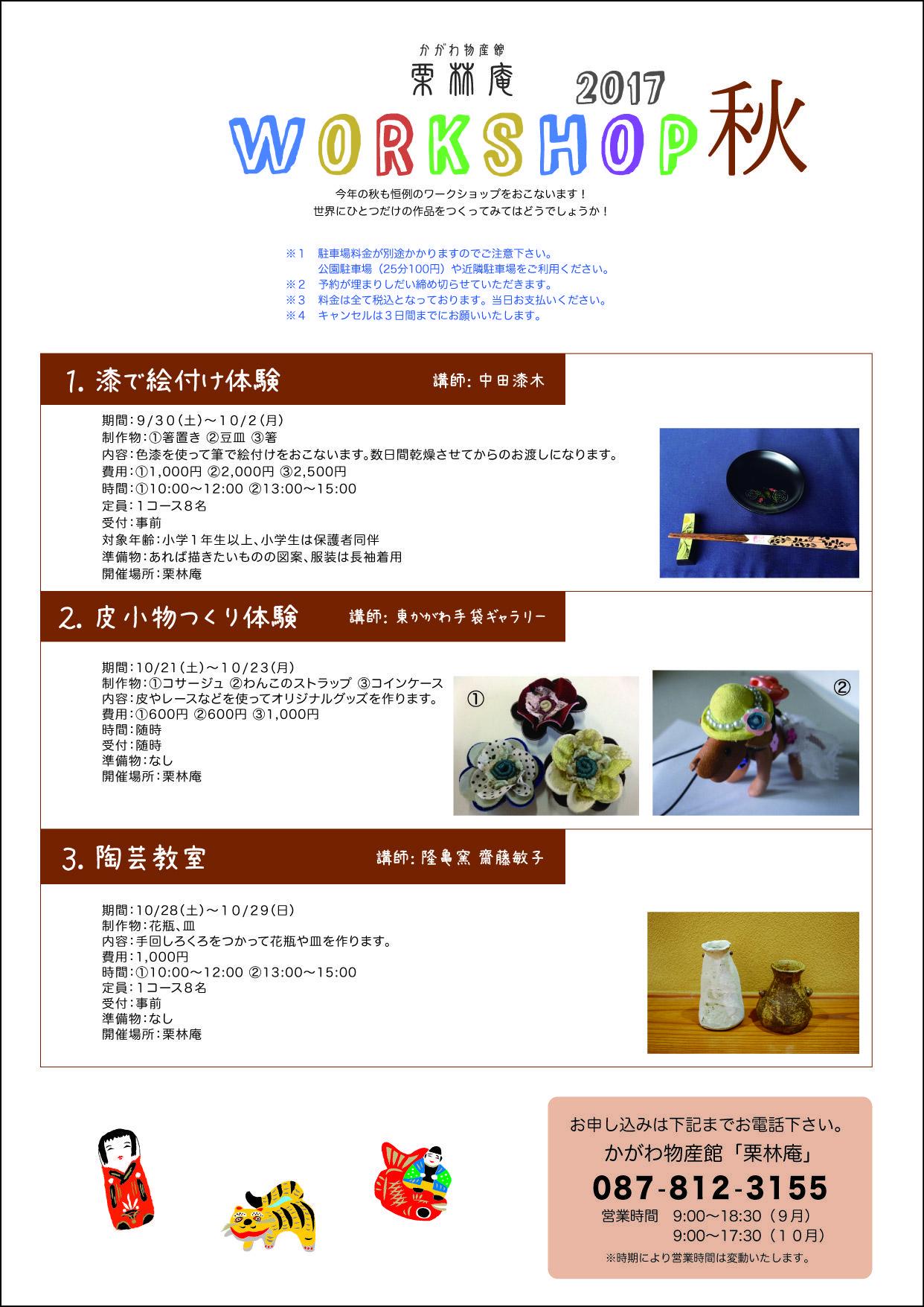 栗林庵ワークショップ2017秋