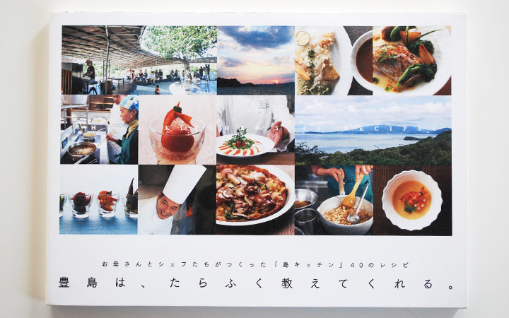 かがわ県産品振興機構「豊島は、たらふく教えてくれる。(島キッチン レシピ本)」