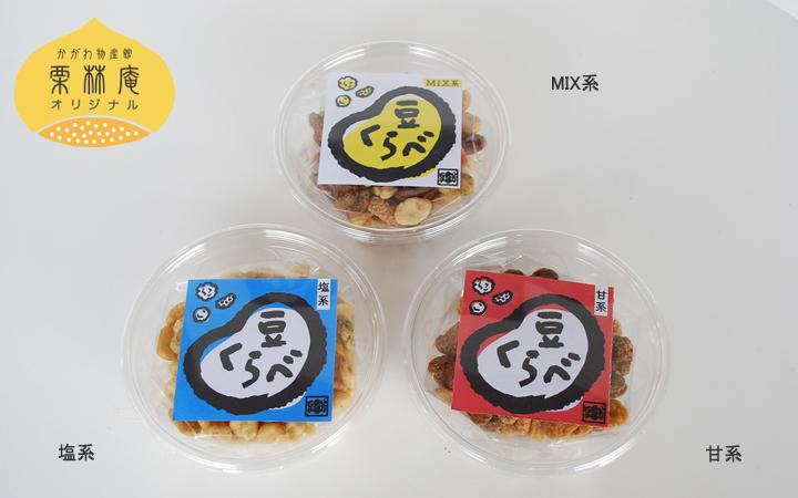 豆くらべ(塩系、甘系、MIX系)