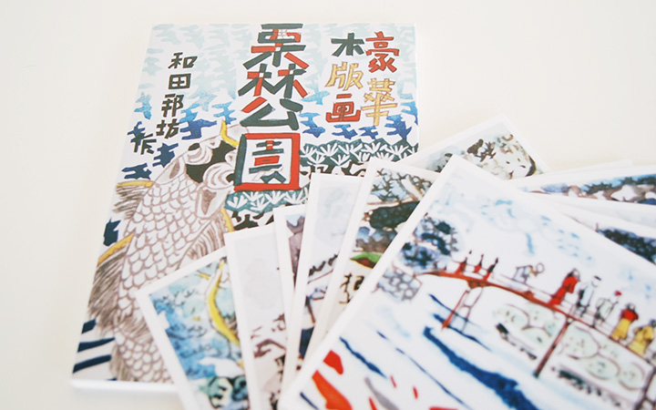 和田邦坊栗林公園絵葉書6枚セット