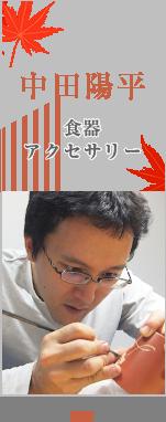 中田陽平 食器・アクセサリー