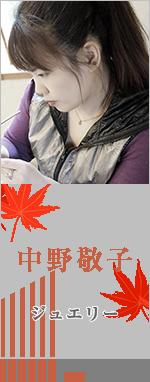 中野敬子 ジュエリー