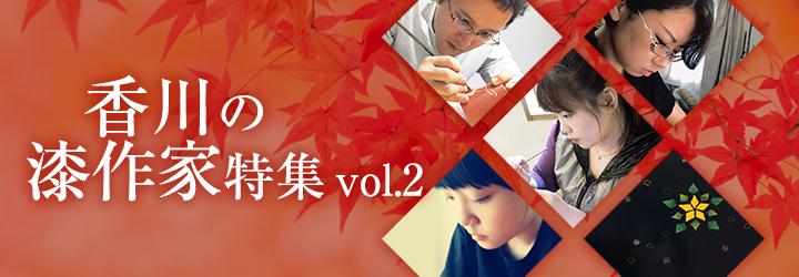 香川県には国指定でもある伝統的工芸品の香川漆器があります。今回はそんな香川漆器のなかでも、個人で作家活動をされている方々にスポットをあてて特集を組むことにしました。今回は夏におこなった第一弾に続いての第二弾となります。作家ならではのこだわりやオリジナリティの詰まった作品ばかりです。香川県の漆作家とその作品を知っていただく機会となれば幸いです。