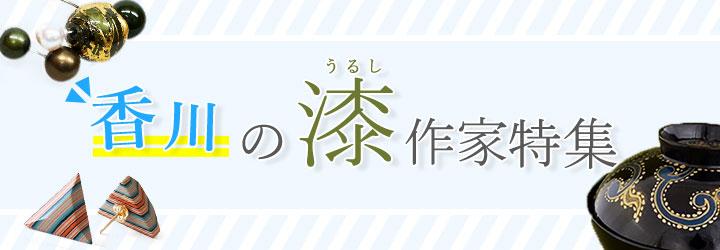 香川県には国指定でもある伝統的工芸品の香川漆器があり、香川県漆芸研究所という香川漆器の蒟醤(きんま)・彫漆(ちょうしつ)・存清(ぞんせい)という3技法を後世に継承するための漆芸振興の拠点施設もございます。今回はそんな香川漆器のなかでも、個人で作家活動をされている方々にスポットをあてて特集を組むことにしました。作家ならではのこだわりや独自性の詰まった作品ばかりです。香川県の漆作家とその作品を知っていただく機会となれば幸いです。