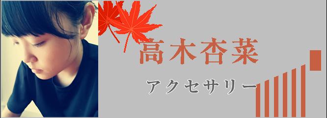 高木杏菜 アクセサリー