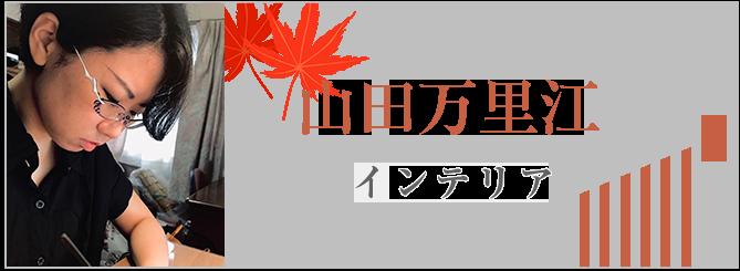 山田万里江 インテリア